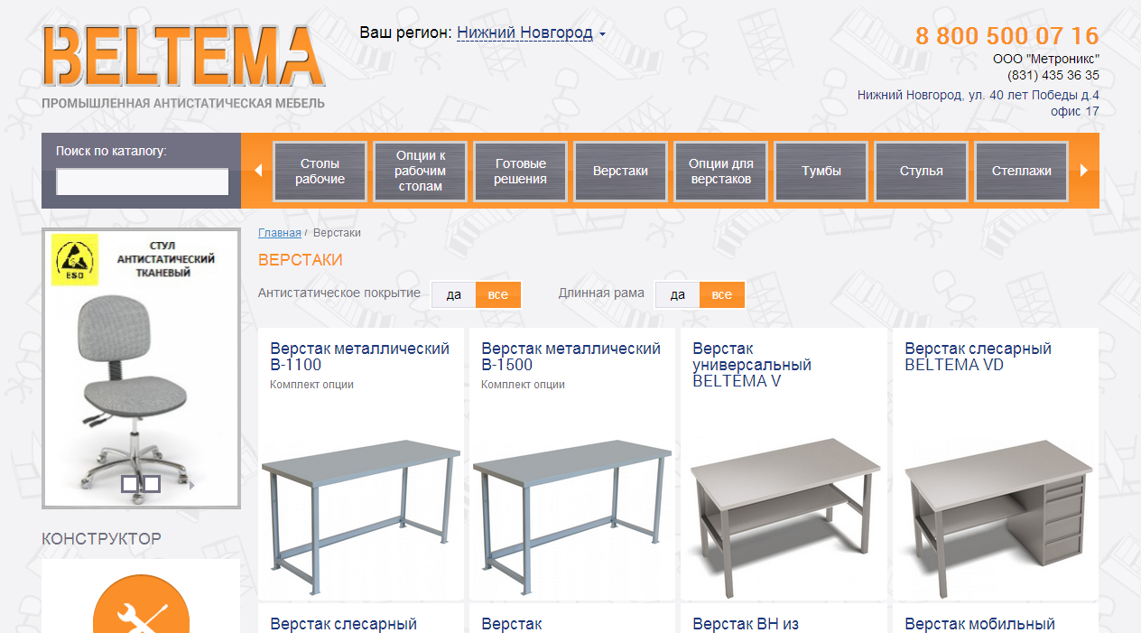 Промышленная мебель БЕЛТЕМА