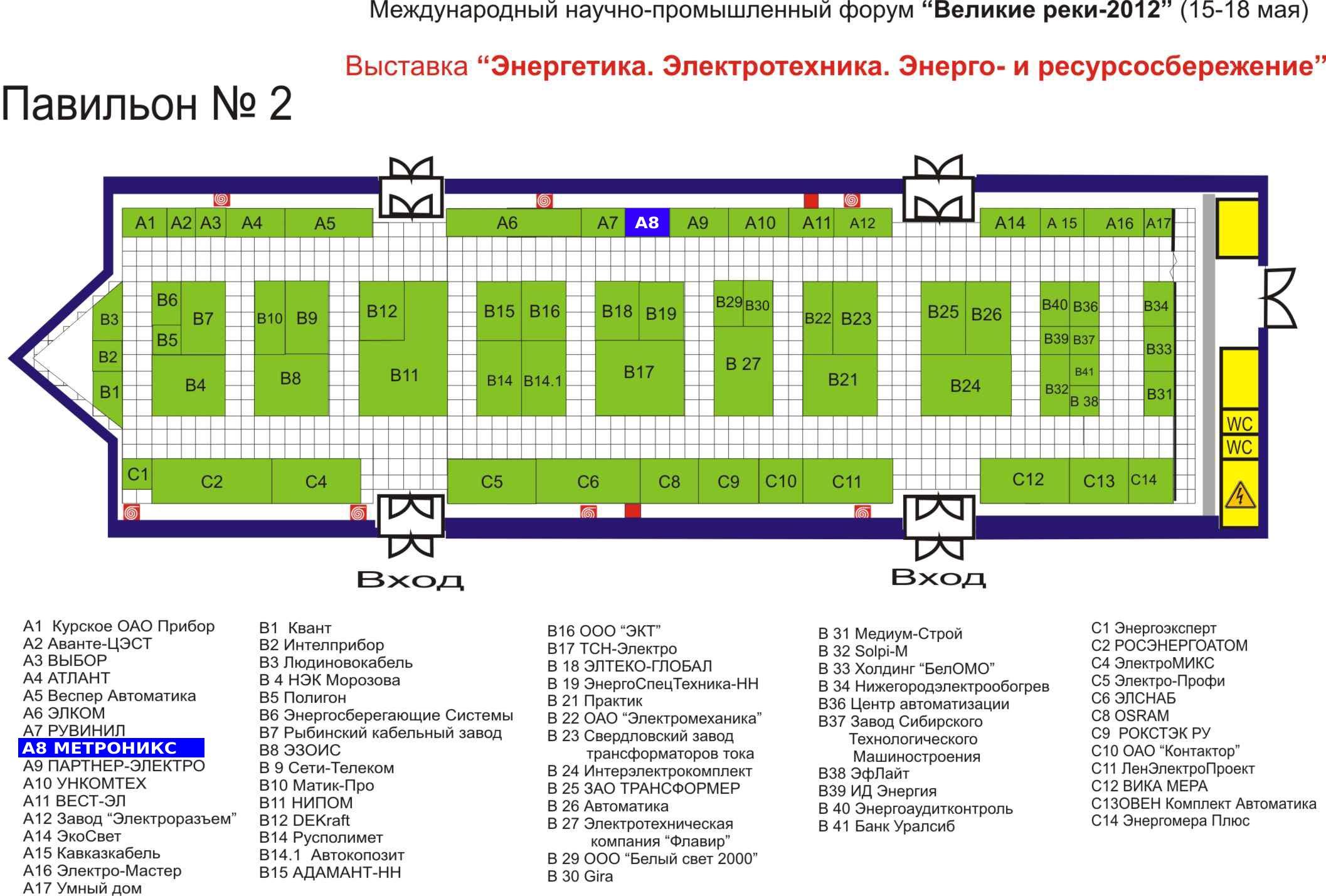 План павильона №2